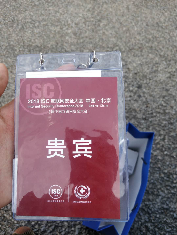 我的isc之行