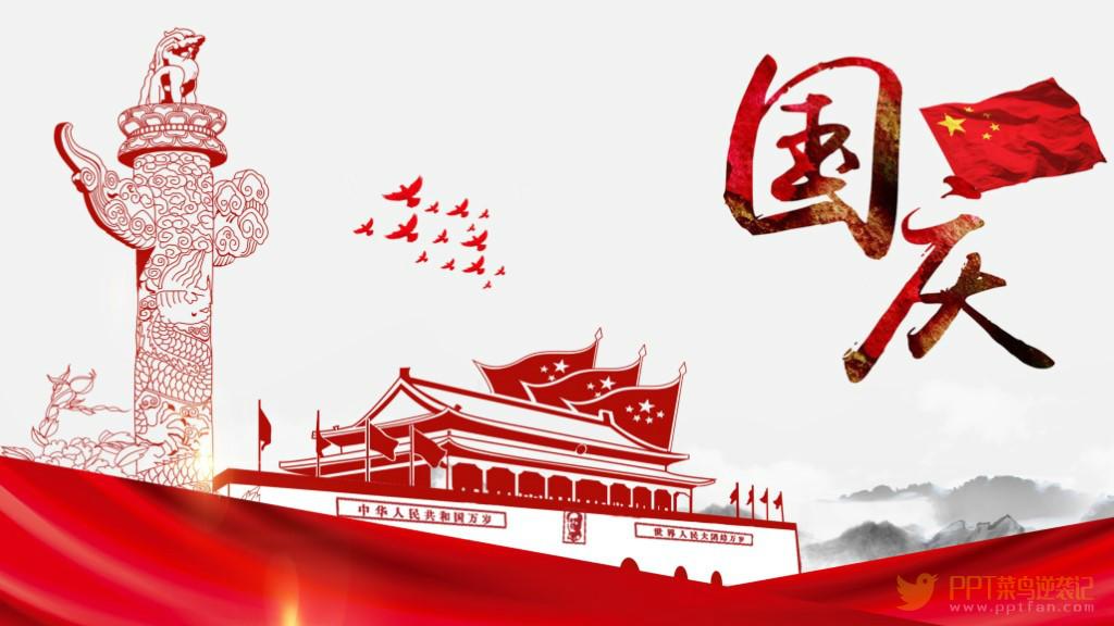 举国庆祝华诞69周年,30套国庆节PPT模板免费下载