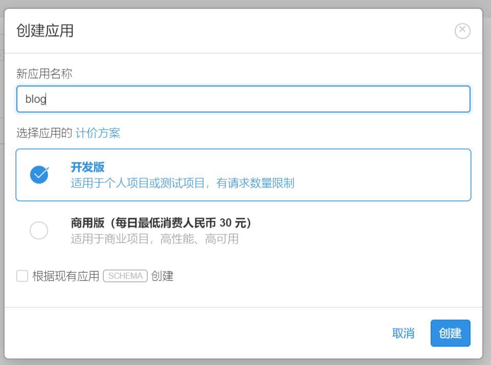leancloud创建应用.png