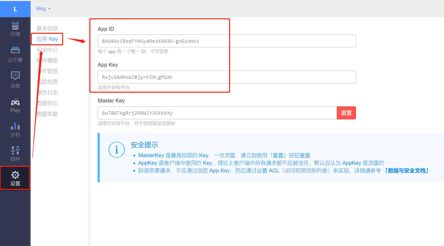 leancloud应用key.png
