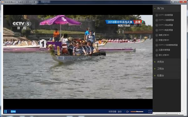 CCTV5软件直播