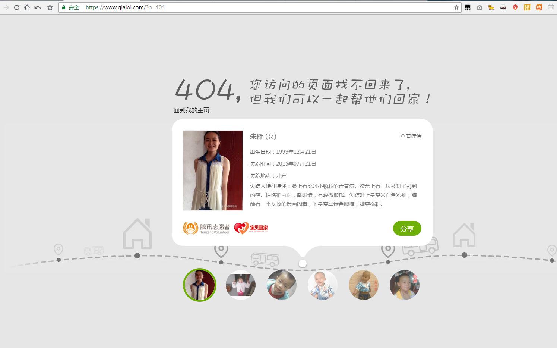 修改404页面为腾讯404公益页面