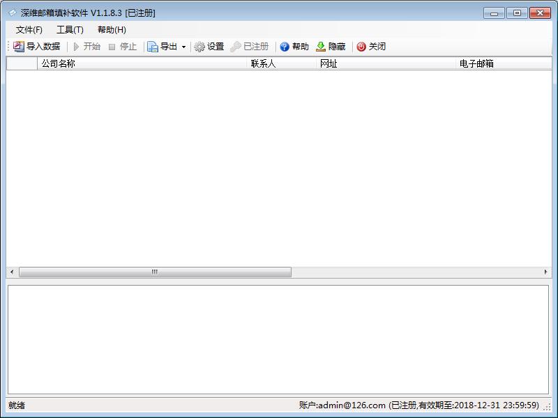 深维邮箱填补搜索软件v1.1.8.6.png