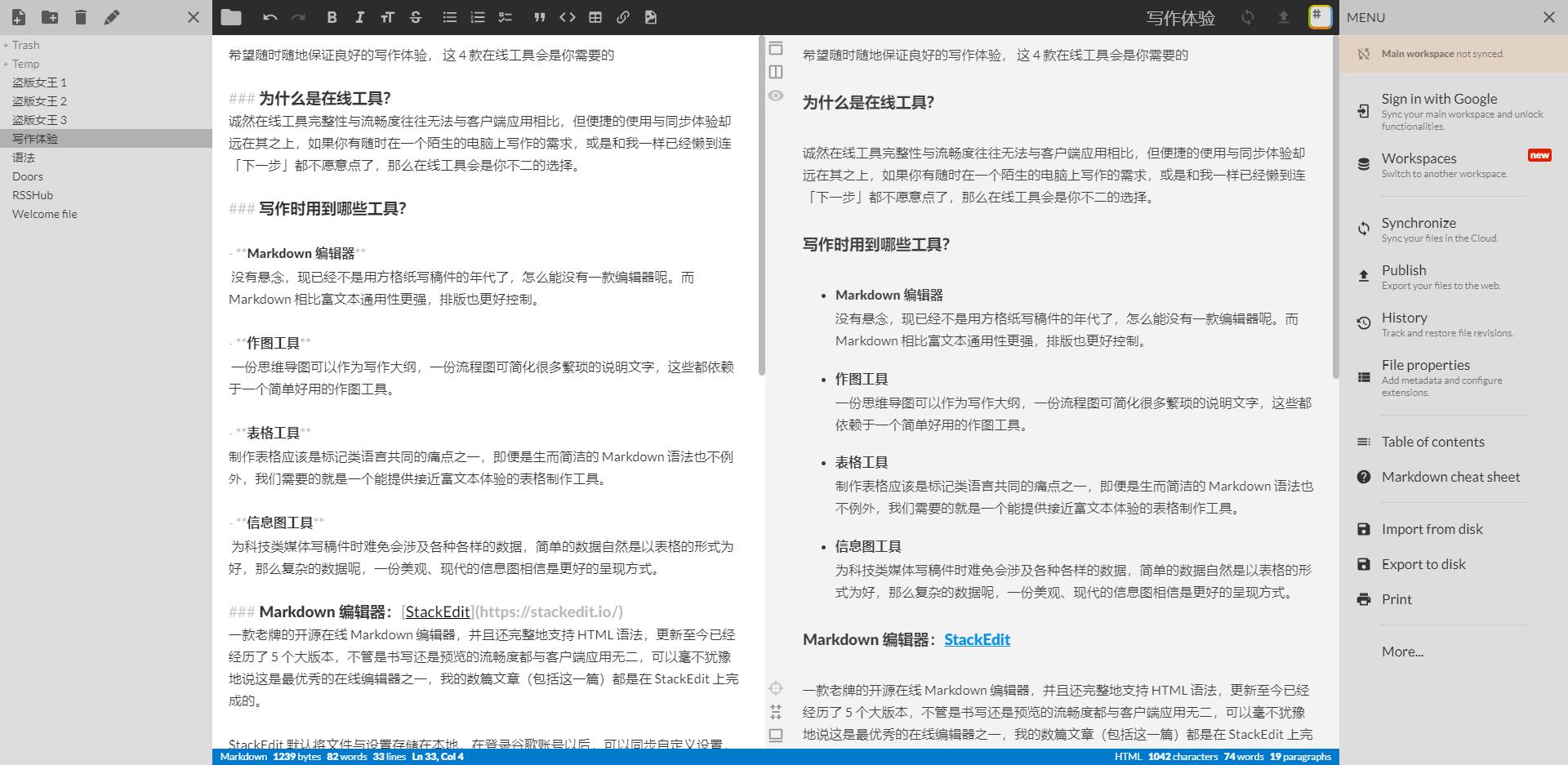StackEdit 的主界面,左右分别是文档与设置界面,都可关闭,中间的编辑界面可在阅读、纯编辑与实时预览三个状态中切换