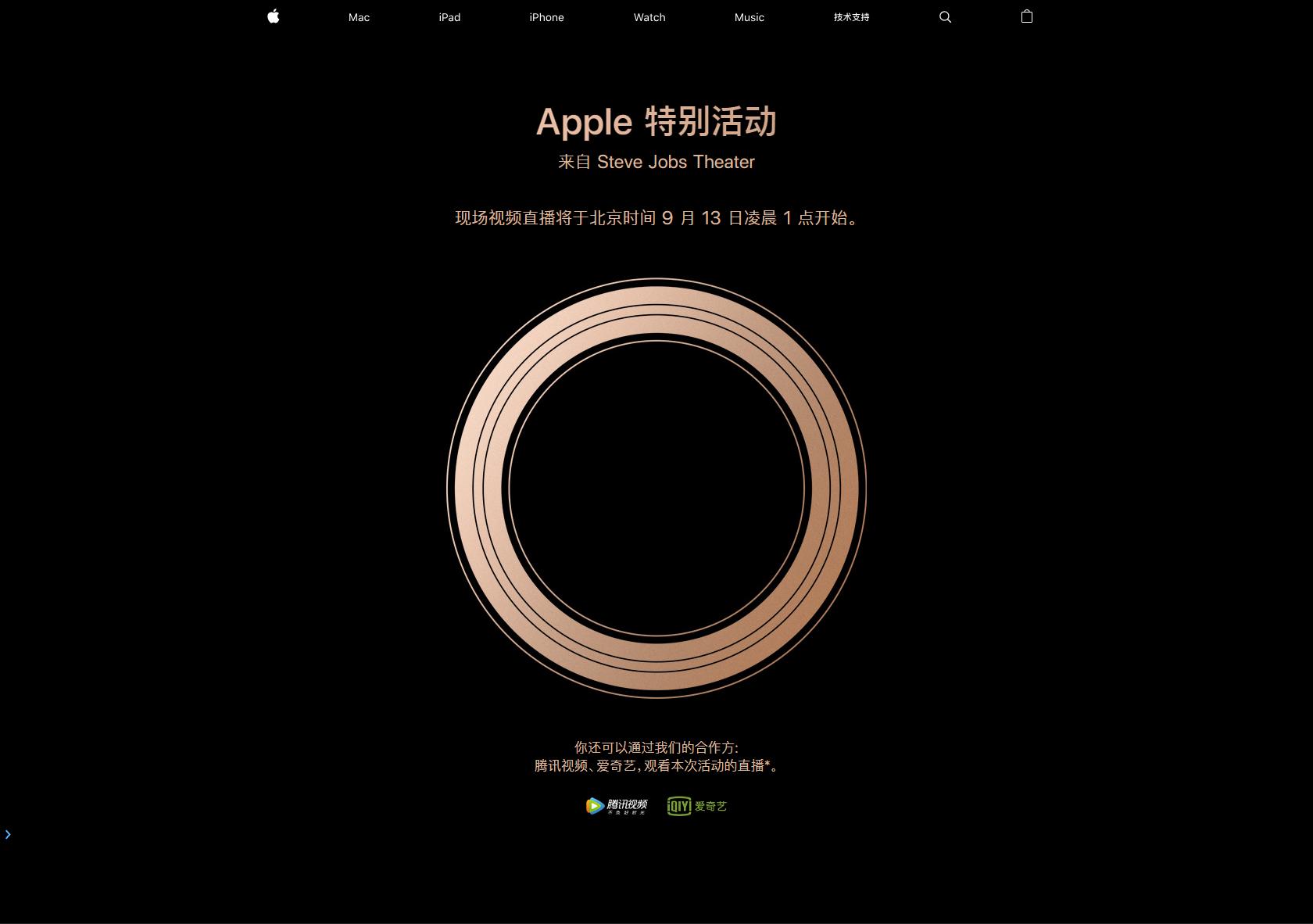 苹果公司新品iPhone发布会直播地址汇总 北京时间9月13日凌晨1点正式开始