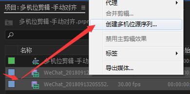 06选中多个素材 右键创建多机位源序列.jpg