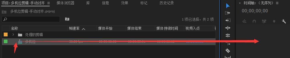 08将自动生成的序列拖入到时间轴区域.jpg