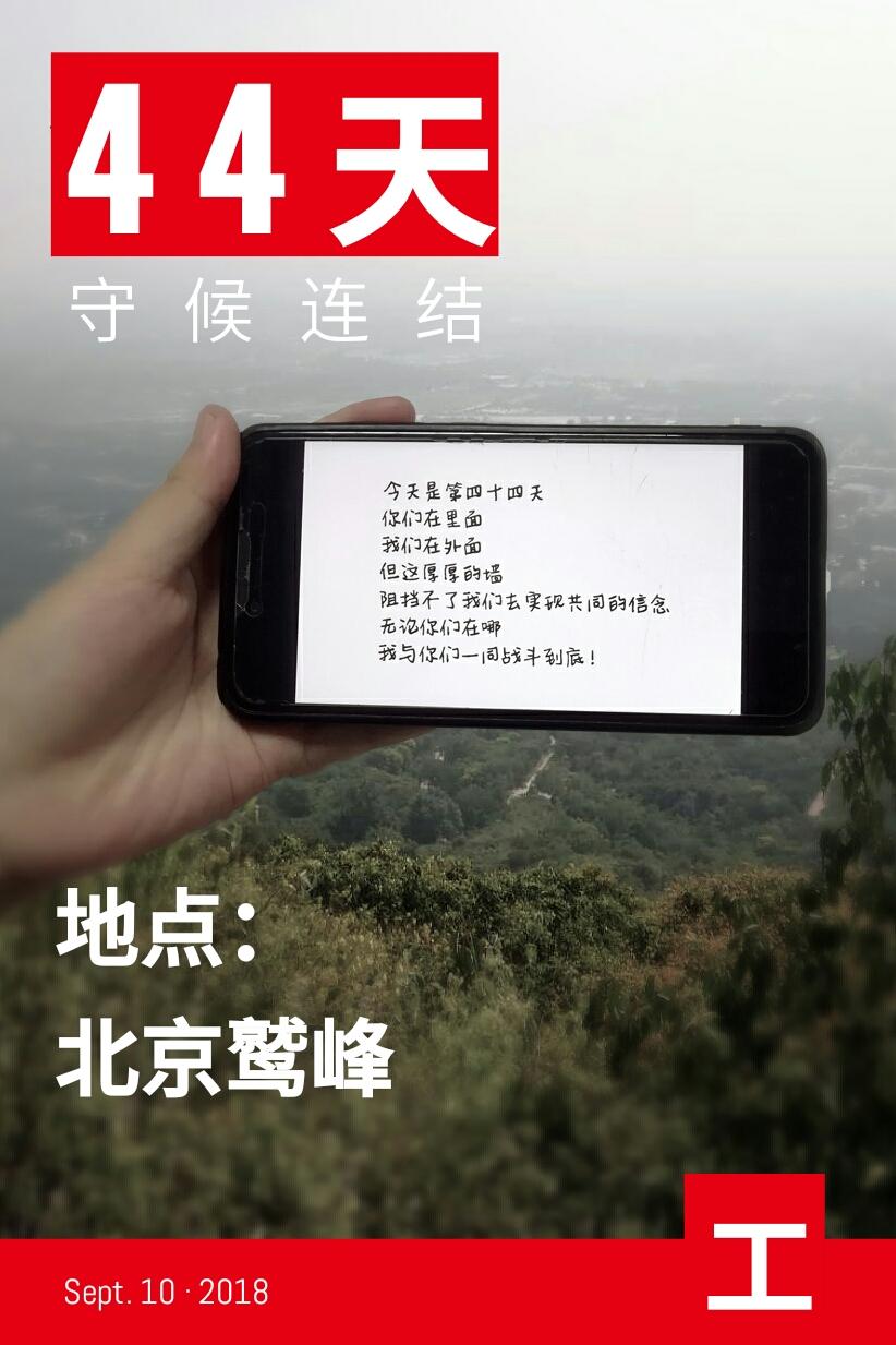 (新)连结守候同志第44天.jpg
