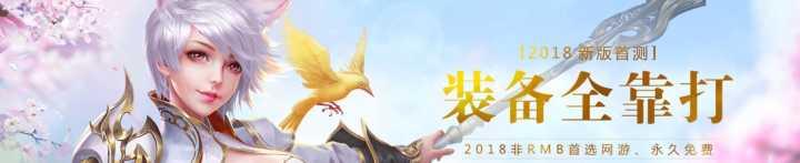 2018全新华夏免费版,装备全靠打,永久免费多人PK的网游。