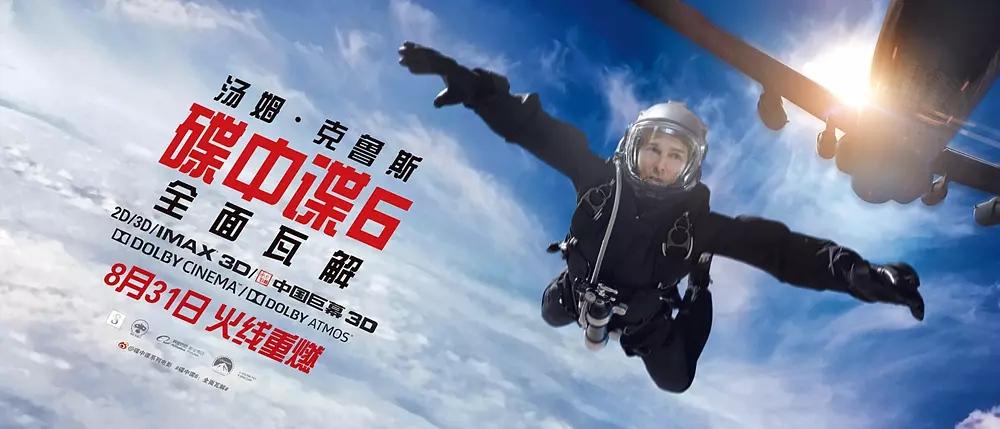 [超清]《碟中谍6:全面瓦解(2018)》韩版中字超清资源