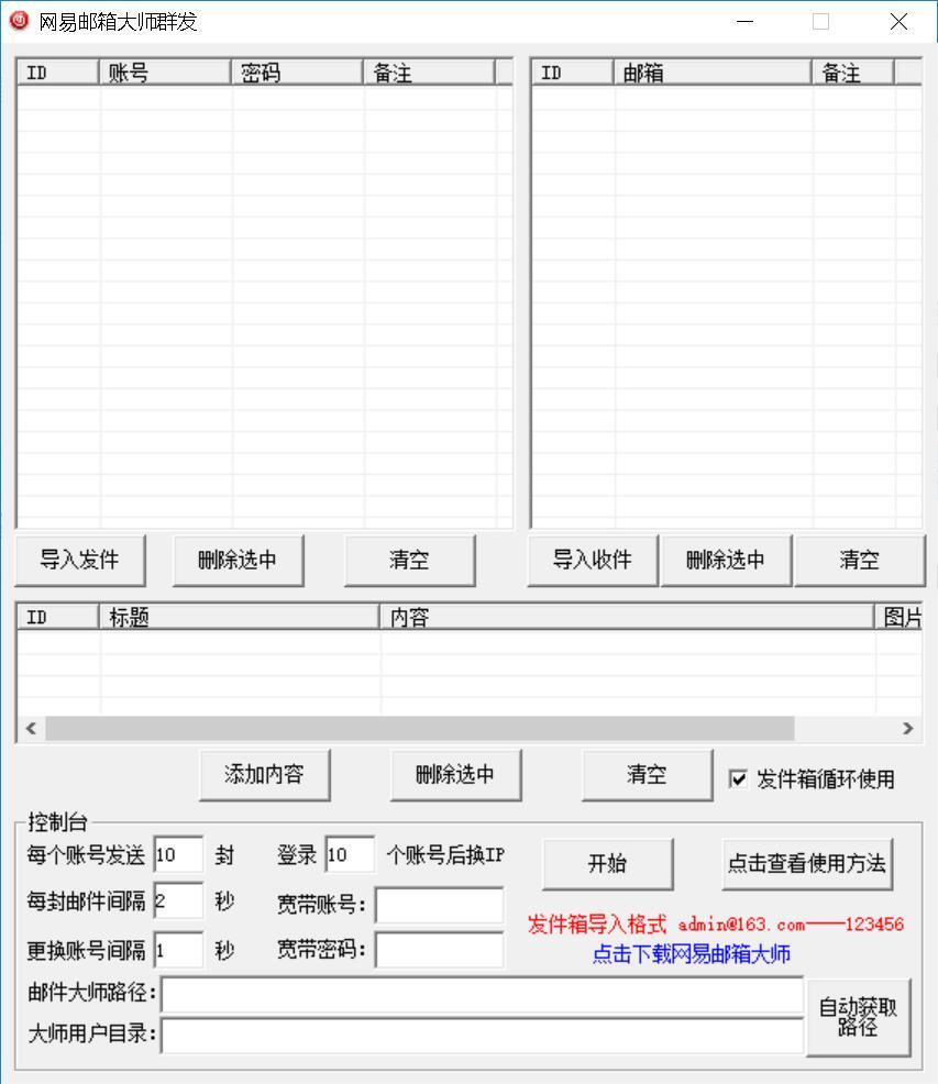 集客网易邮箱大师群发器v9.17.jpg