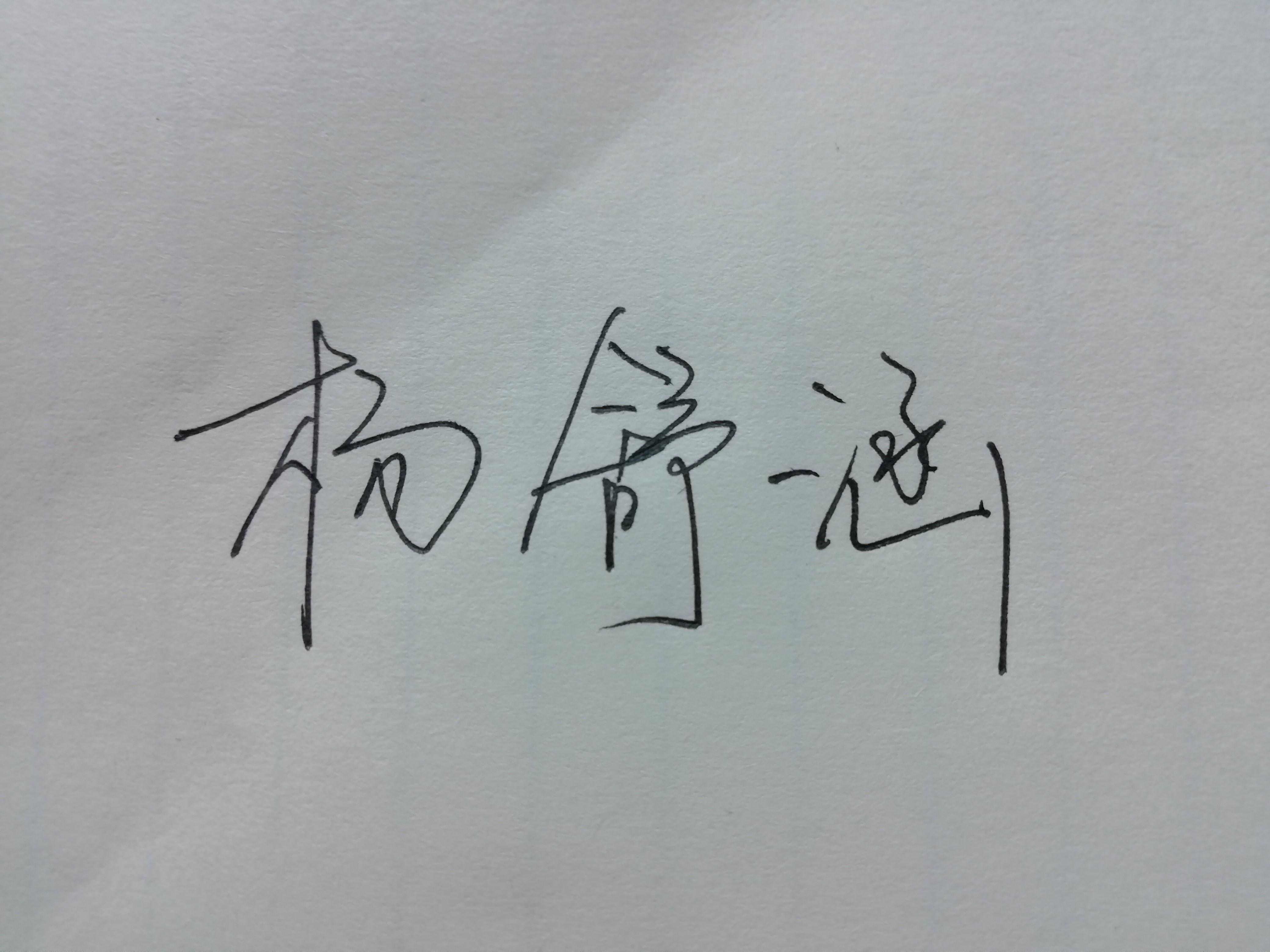 签名.jpg