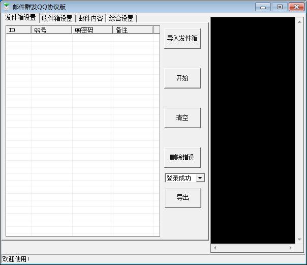 集客QQ邮件群发协议版v9.18.png