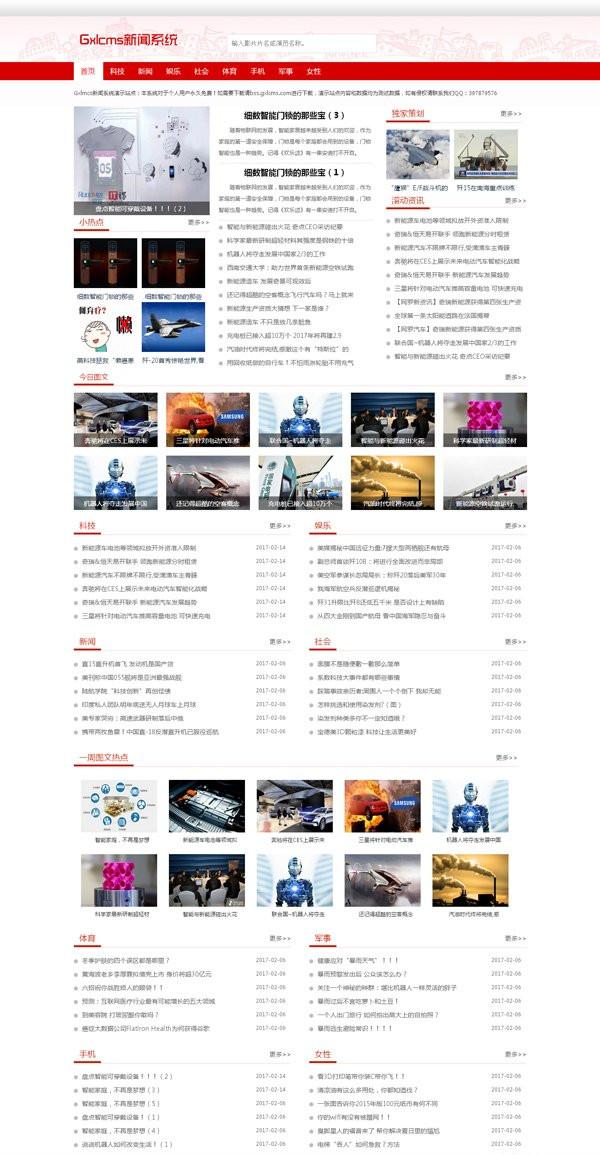 Gxlcms新闻门户网站PHP源码