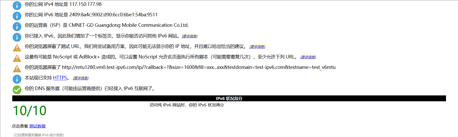 Screenshot_2018-09-19 IPv6 测试.png
