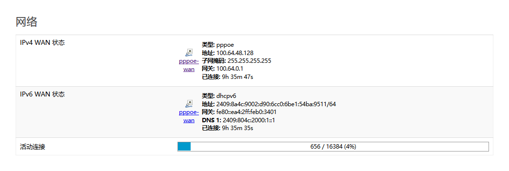 Screenshot_2018-09-19 OpenWrt - 概况 - LuCI.png
