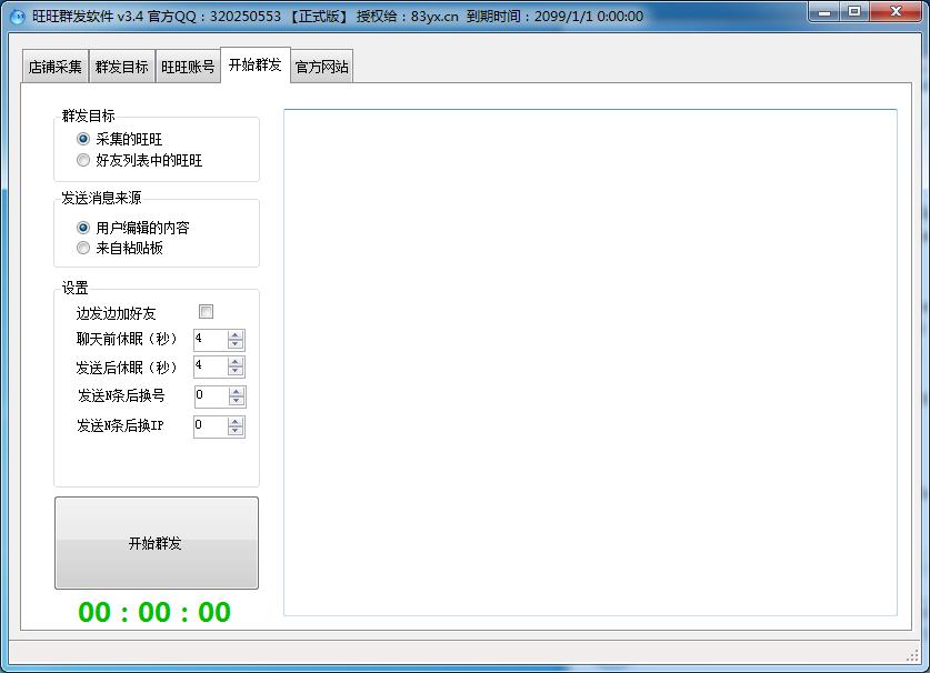 易尚客旺旺群发v3.4.png