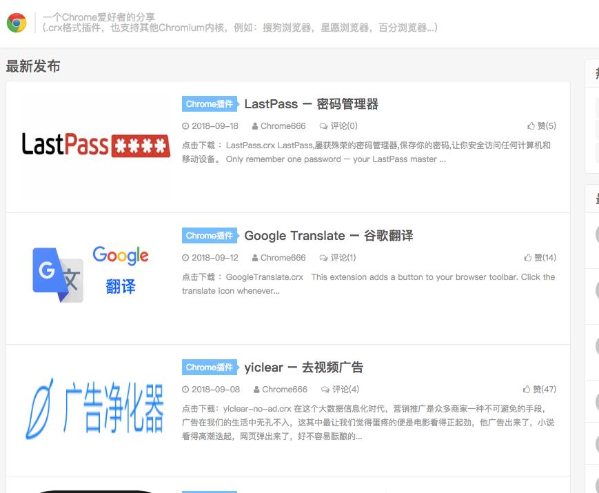 星愿浏览器 Chrome 插件