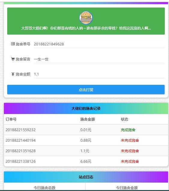 QQ拼音截图20180922185007.jpg