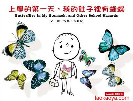 butterflies in my stomach 7分雅思口語習語表達積累-胃中有蝴蝶是個什么鬼?
