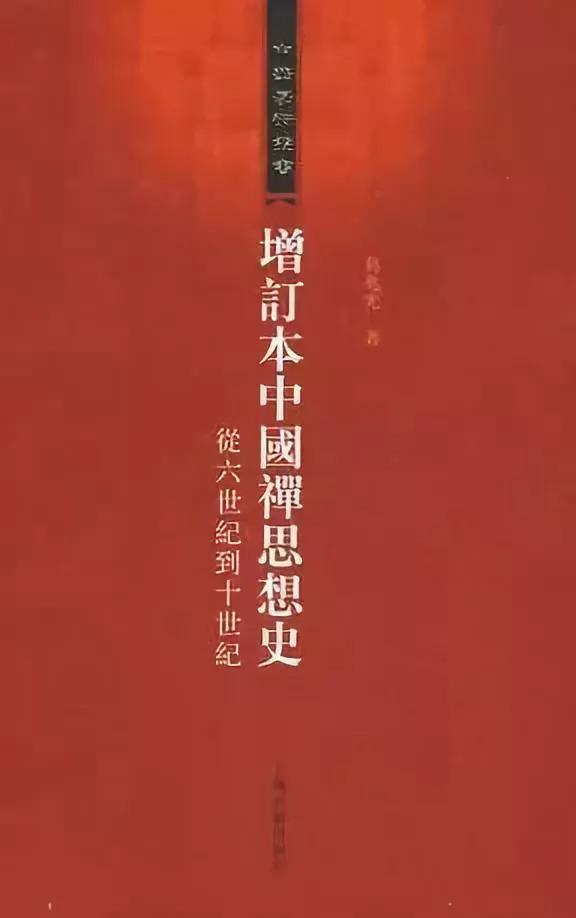中国禅思想史
