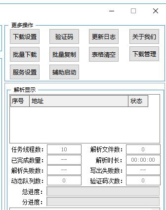 百度云解析下载工具【PanD】3.4更新版版