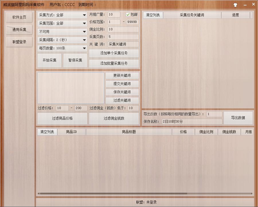 威武猫阿里妈妈采集软件v3.0.png