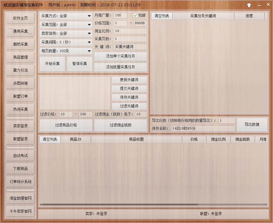 威武猫店铺淘宝客软件v3.7.jpg