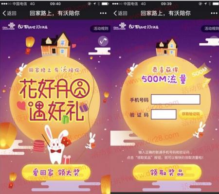 中国联通客服中秋花好月圆遇好礼抽500M手机流量奖励