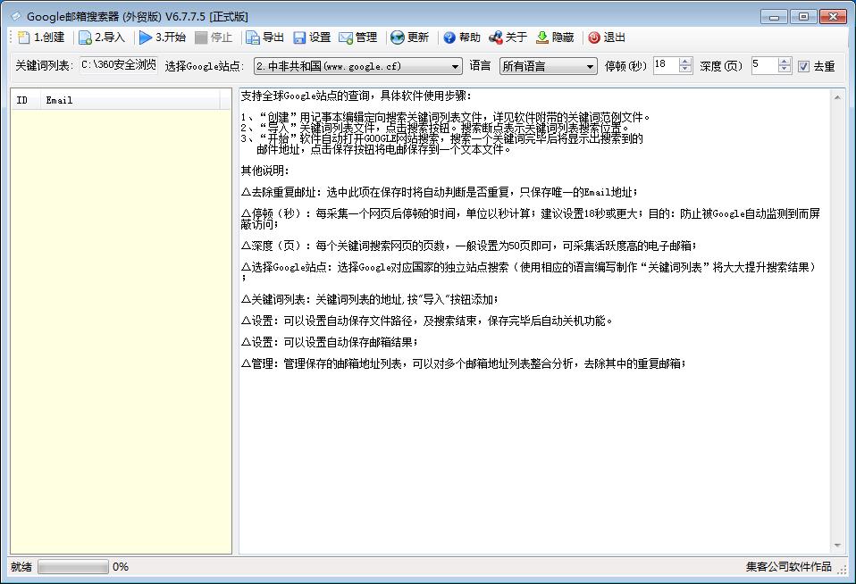 集客Google邮箱搜索器6.7.7.5.png