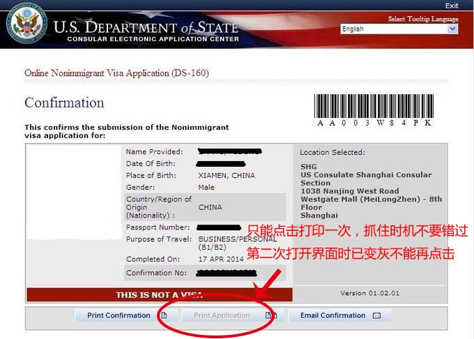 如何申请美国签证(十年多次B1/B2旅游签)