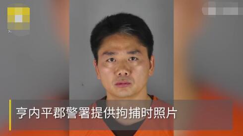 刘强东在明尼苏达州遭到羁押