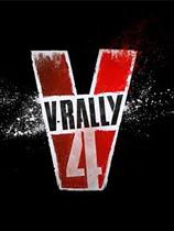 《越野英雄4 V-Rally 4》中文汉化版