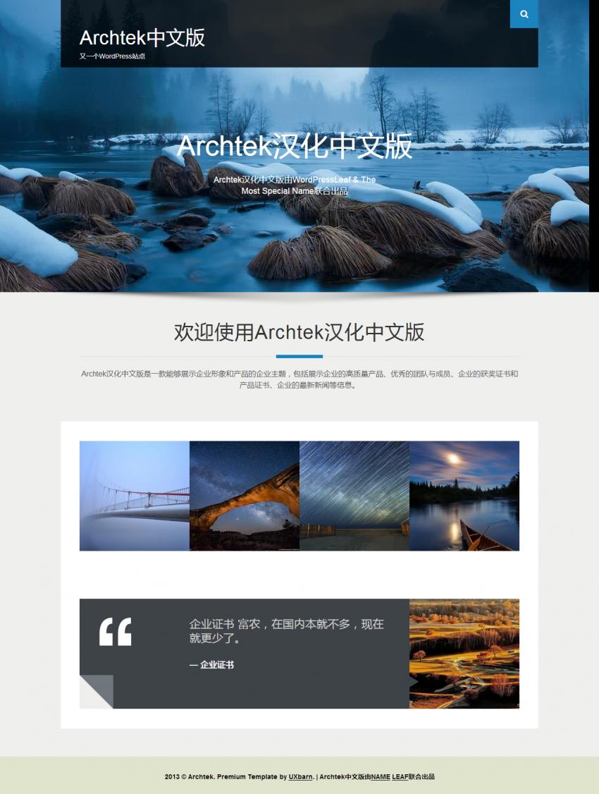 Archtek主题汉化中文版——高端大气、功能十足的WordPress企业主题
