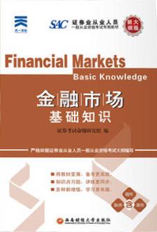 2018证券从业资格考试复习资料思维导图——金融市场基础知识
