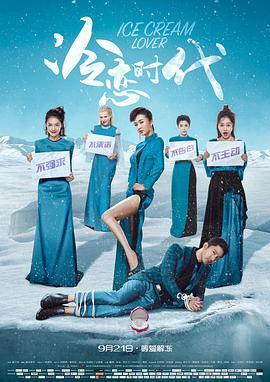 冷恋时代 (2018)