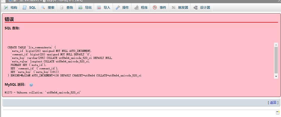 数据库导入报#1273错误