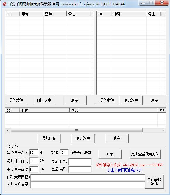千分千网易邮箱大师群发器V09.26.png