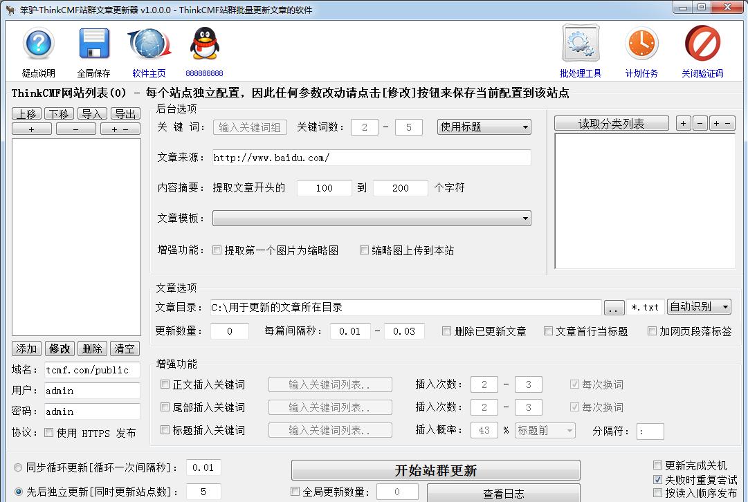 水淼软件出品的一款专门给ThinkCMF(基于ThinkPHP)站群批量更新文章的软件.png