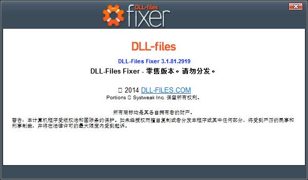 dll-filefixer 注册成功