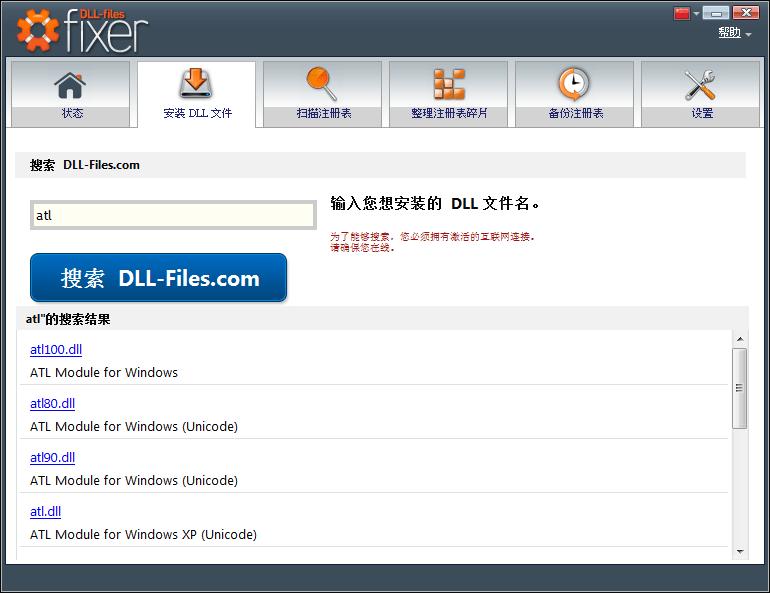 用 dll-filefixer 安装 dll 文件