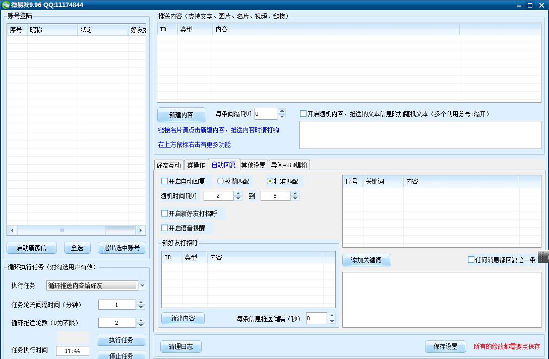 微易发多功能无限微信爆粉软件V9.964.png