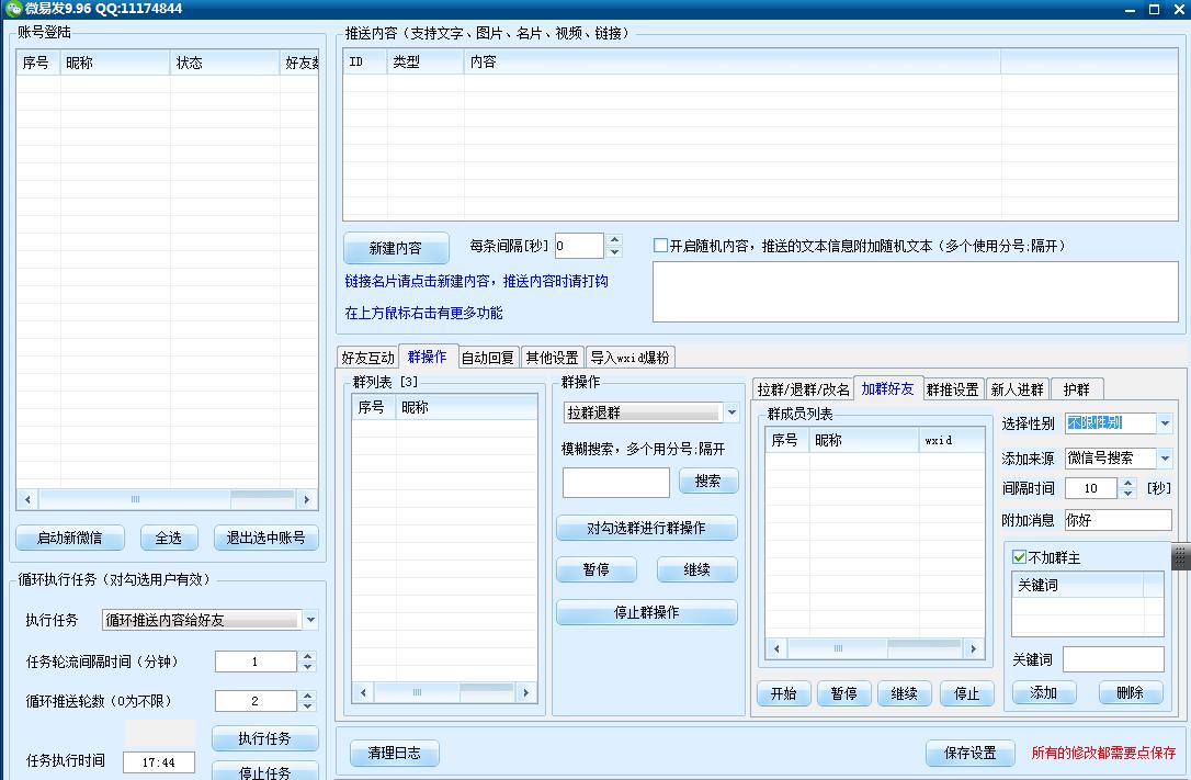 微易发多功能无限微信爆粉软件V9.961.png