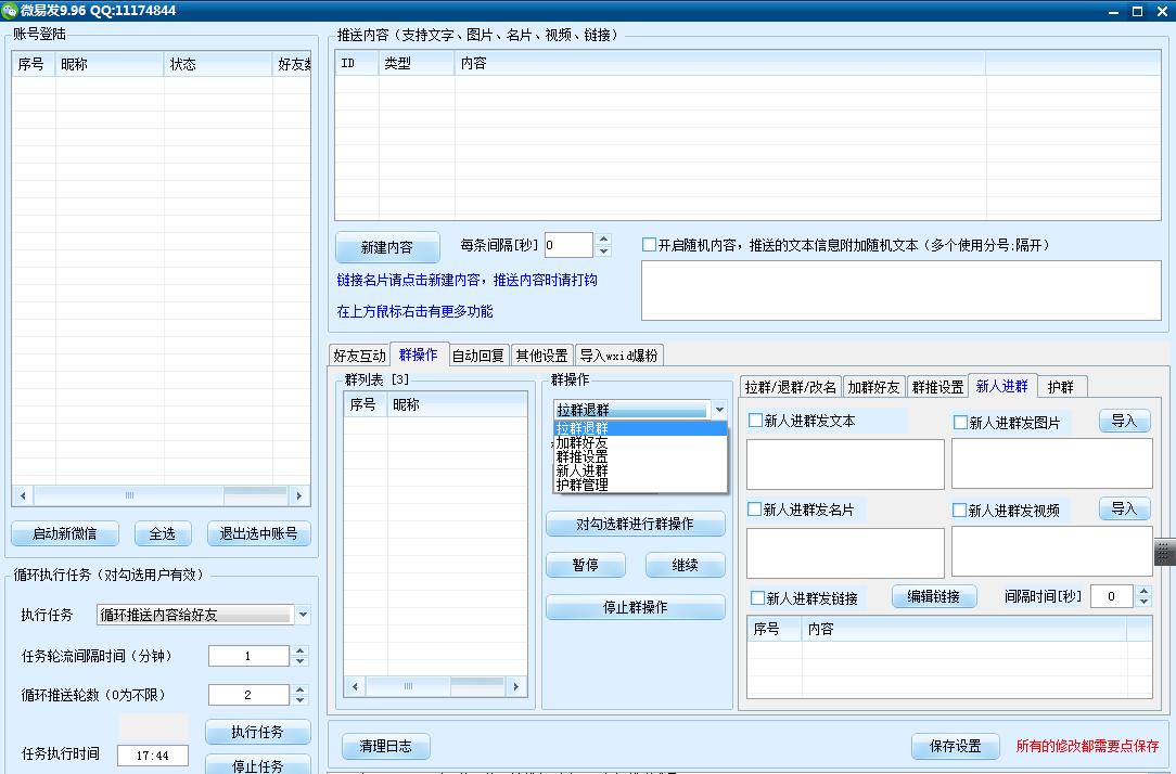 微易发多功能无限微信爆粉软件V9.963.png