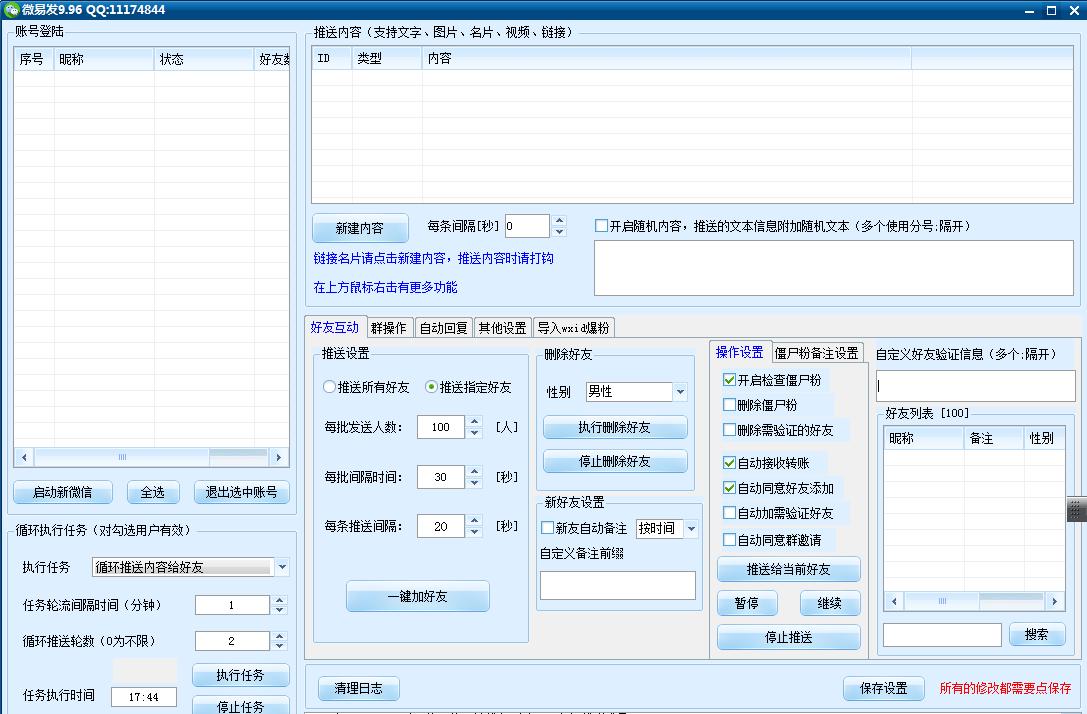 微易发多功能无限微信爆粉软件V9.962.png