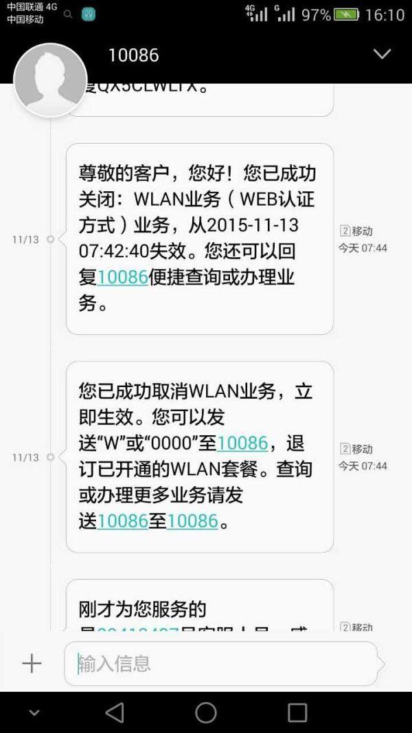 任先生上午七点多退订了WLAN业务,但计费并没有停止。