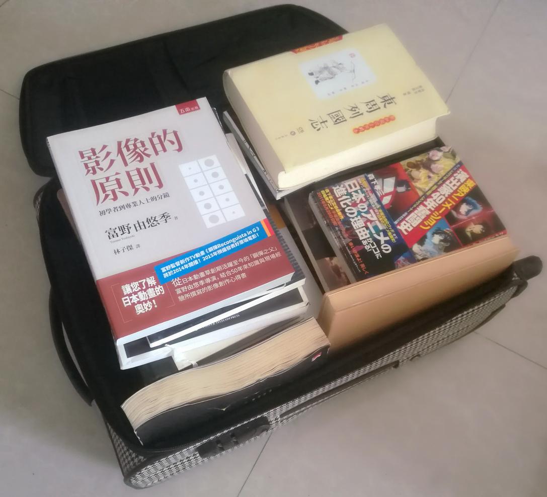 仅书就装满了