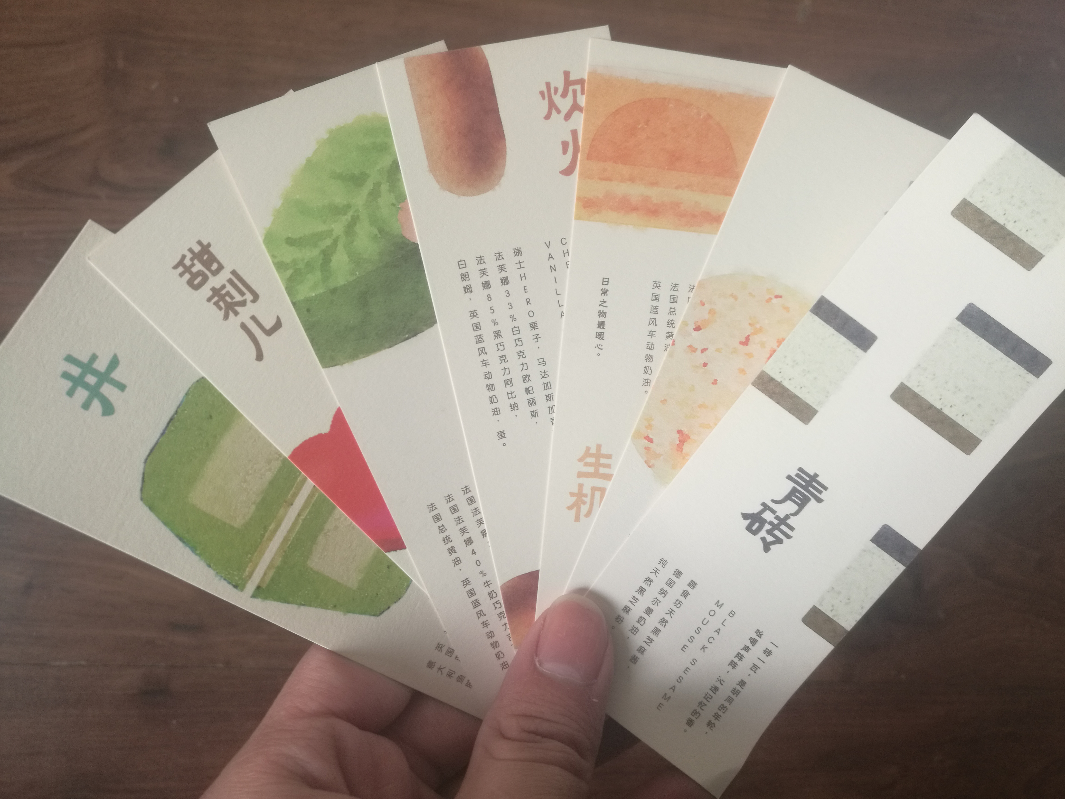 图4-7 店家给的一套卡~~牌~~片