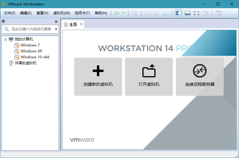 VMware Workstation v14.1.3 绿色版 第1张
