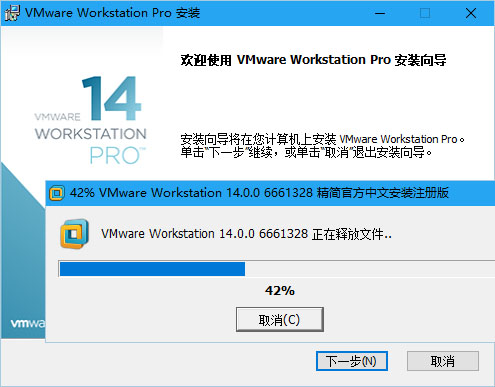VMware Workstation v14.1.3 绿色版 第2张